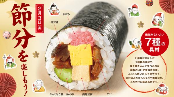 ファミマの恵方巻きはボリュームたっぷり389円(420円)