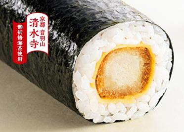 熟成ロースとんかつ巻463円(税抜500円)