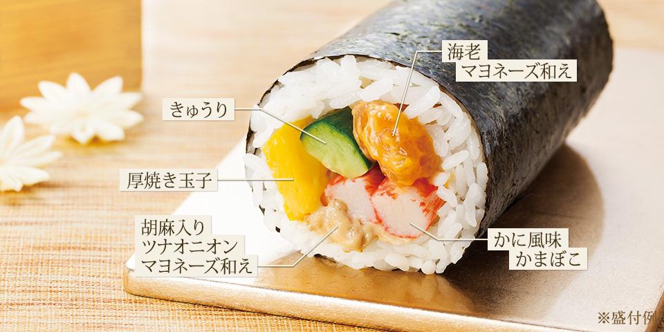 海老とツナのサラダ巻 593円(税込640円)