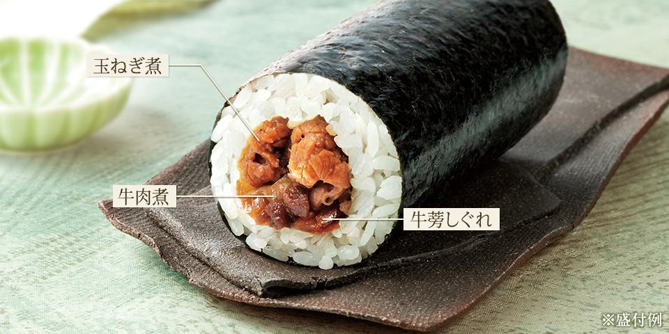 牛すき巻 牛蒡しぐれ仕立て362円(税込390円)