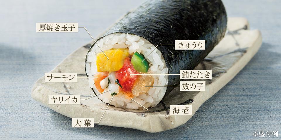 海の幸恵方巻 445円(税込480円)