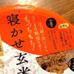 玄米甘酒で回復期1日目|酵素玄米(寝かせ玄米)ダイエット8日目