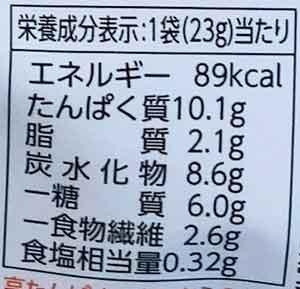 高タンパク低糖質低脂質な大豆チップ