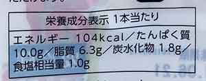 TOFUBAR栄養糖質制限